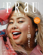 FRaU[フラウ] 2019年5月号にエミーブルームが掲載されました。