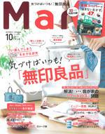 Mart[マート] 2020年10月号にイクキンが掲載されました。